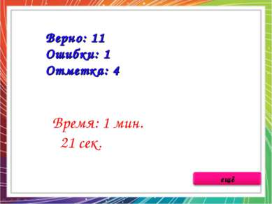 Верно: 11 Ошибки: 1 Отметка: 4 Время: 1 мин. 21 сек. исправить