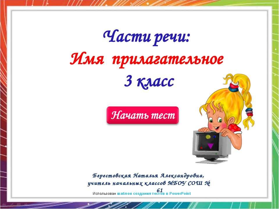 Использован шаблон создания тестов в PowerPoint Берестовская Наталья Александ...