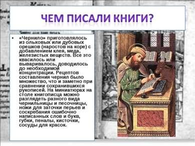 «Чернило» приготовлялось из ольховых или дубовых орешков (наростов на коре) с...