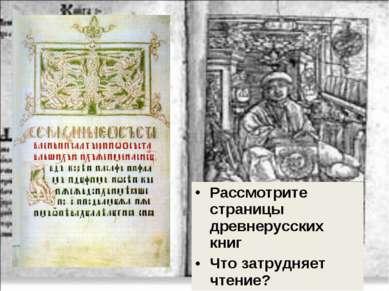 Рассмотрите страницы древнерусских книг Что затрудняет чтение?