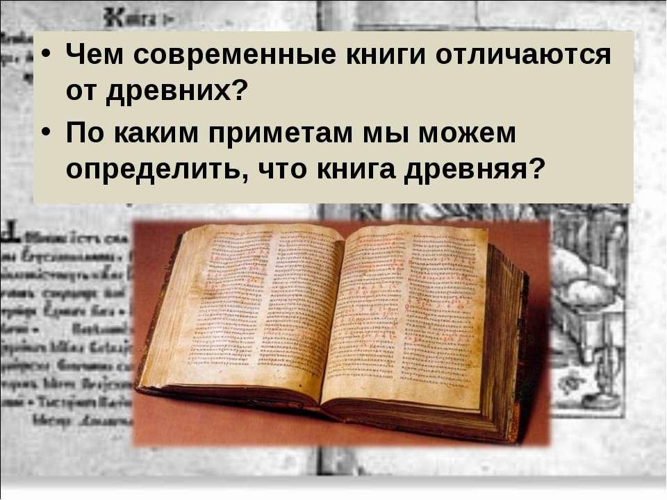 Чем современные книги отличаются от древних? По каким приметам мы можем опред...