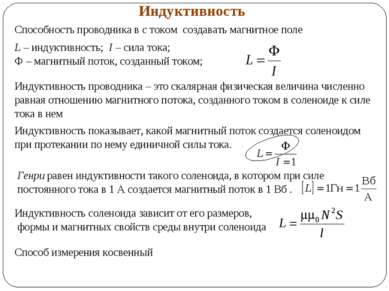 Индуктивность Способность проводника в с током создавать магнитное поле L – и...