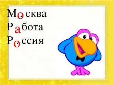 М . сква Р . бота Р . ссия о а о