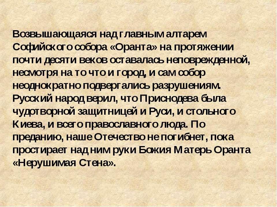 Возвышающаяся над главным алтарем Софийского собора «Оранта» на протяжении по...