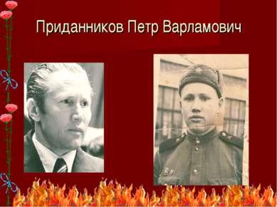 Приданников Петр Варламович *