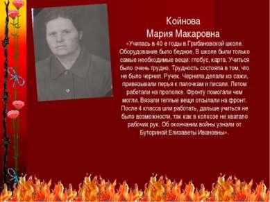 * Койнова Мария Макаровна «Училась в 40 е годы в Грибановской школе. Оборудов...
