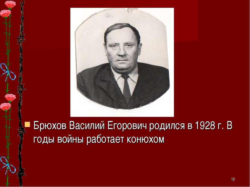 Брюхов Василий Егорович родился в 1928 г. В годы войны работает конюхом *