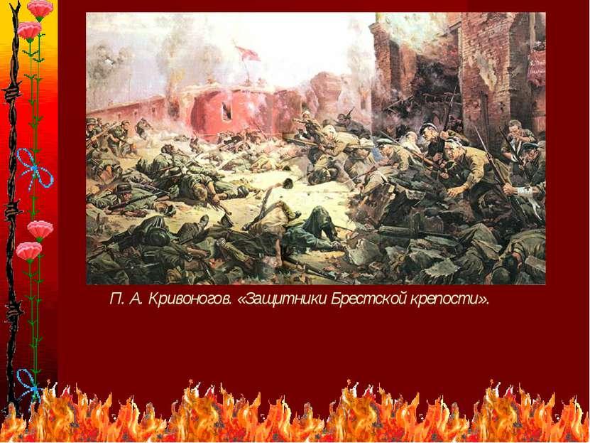 * П. А. Кривоногов. «Защитники Брестской крепости».