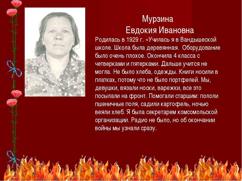 * Мурзина Евдокия Ивановна Родилась в 1929 г. «Училась я в Вандышеской школе....