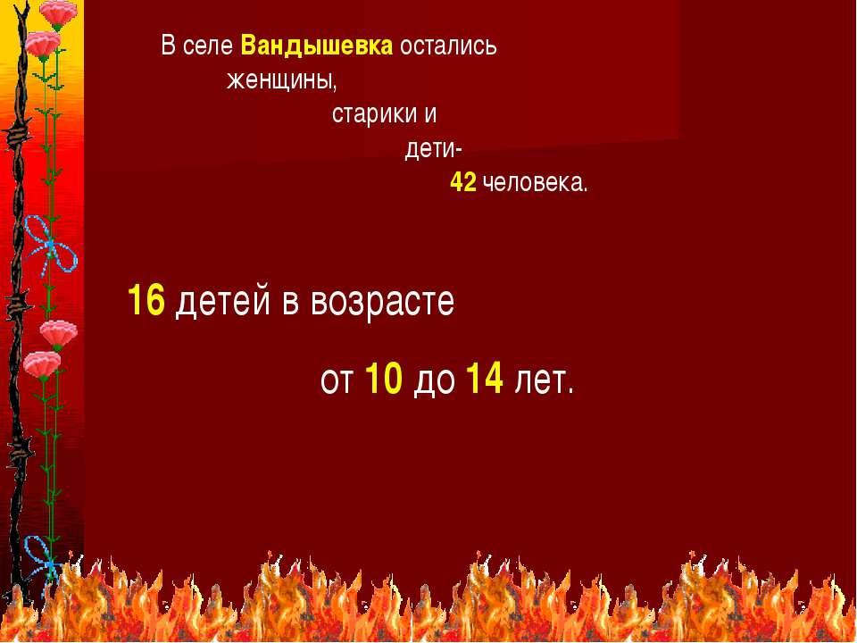 * В селе Вандышевка остались женщины, старики и дети- 42 человека. 16 детей в...