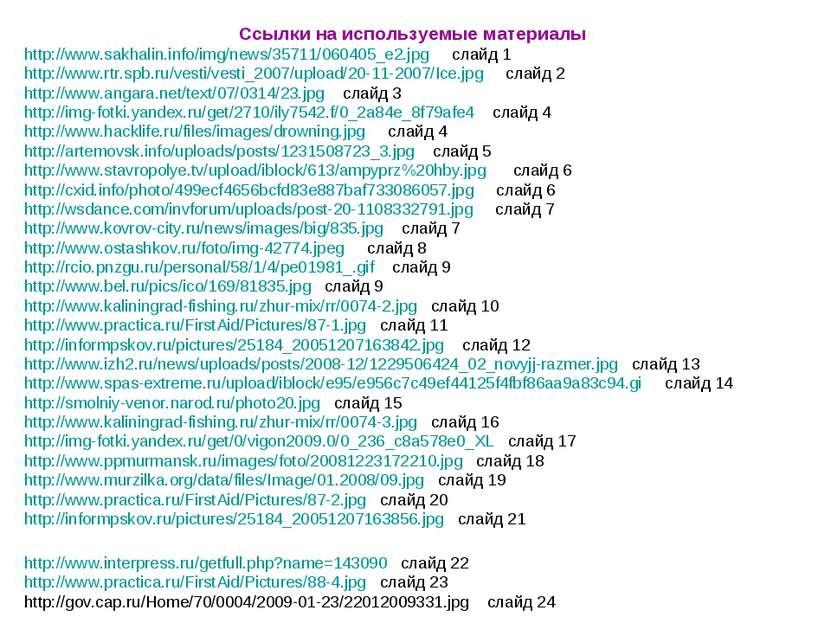 Ссылки на используемые материалы http://www.sakhalin.info/img/news/35711/0604...