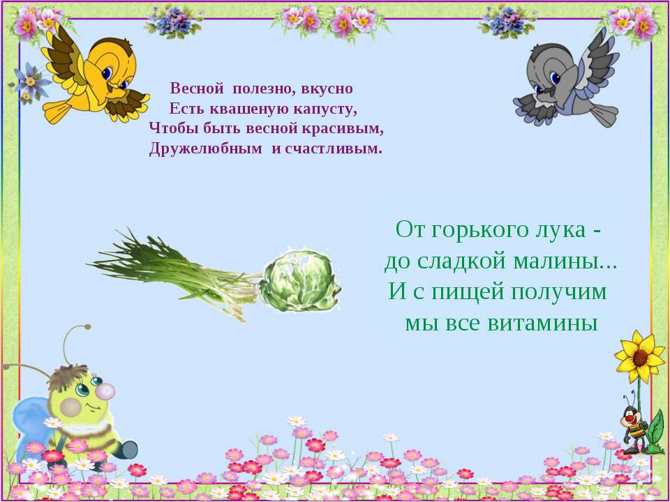 От горького лука - до сладкой малины... И с пищей получим мы все витамины В...