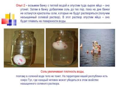 Опыт 2 – возьмем банку с теплой водой и опустим туда сырое яйцо – оно утонет....