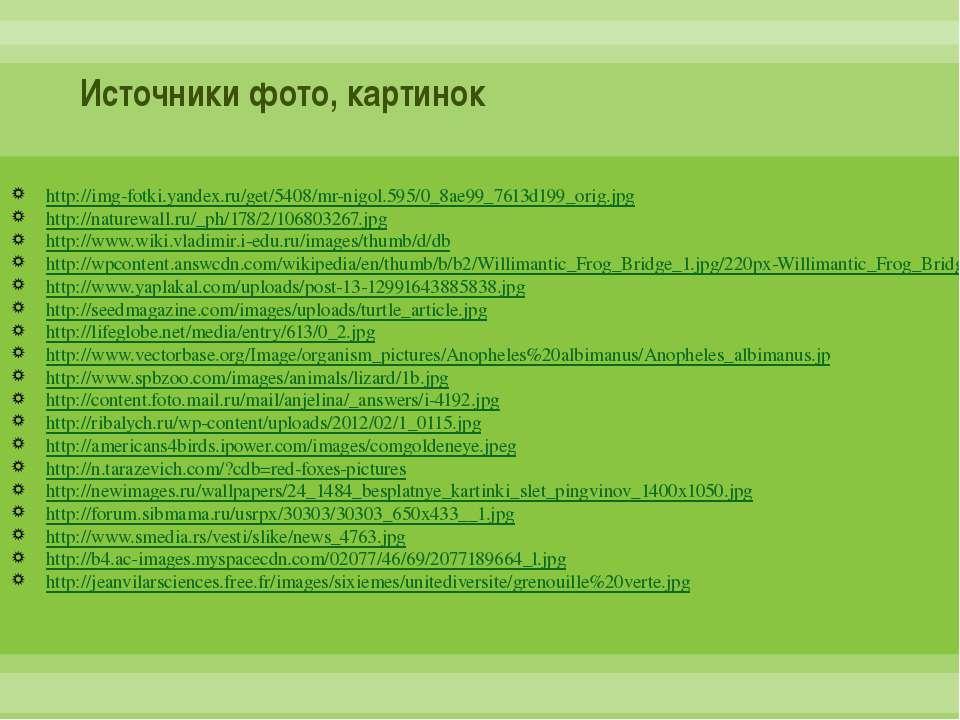 Источники фото, картинок http://img-fotki.yandex.ru/get/5408/mr-nigol.595/0_8...