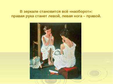 В зеркале становится всё «наоборот»: правая рука станет левой, левая нога – п...