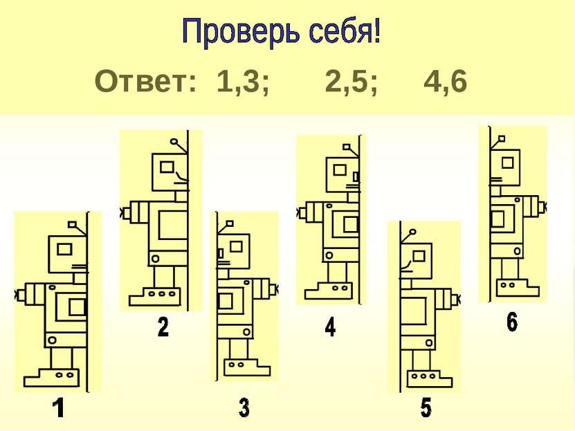 Ответ: 1,3; 2,5; 4,6