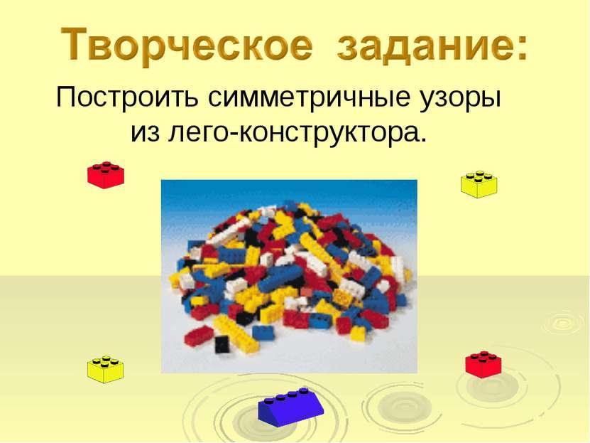 Построить симметричные узоры из лего-конструктора.