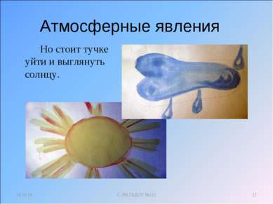 Атмосферные явления Но стоит тучке уйти и выглянуть солнцу. * С -Пб ГБДОУ №11...
