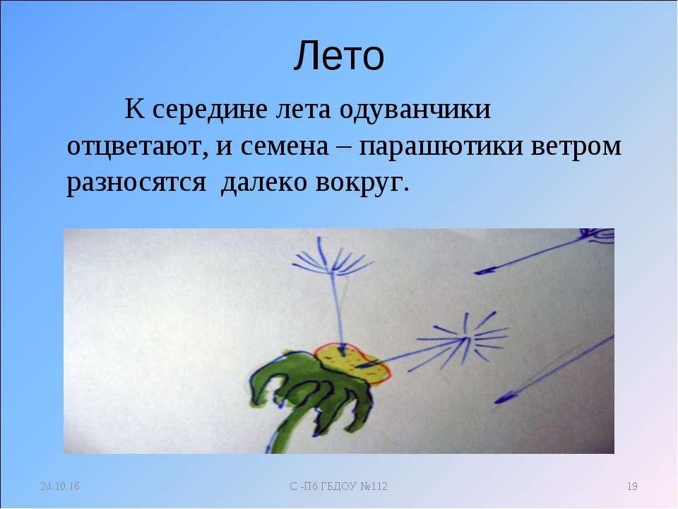 Лето К середине лета одуванчики отцветают, и семена – парашютики ветром разно...