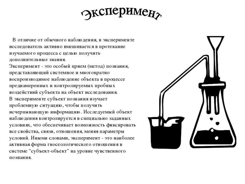 В отличие от обычного наблюдения, в эксперименте исследователь активно вмешив...