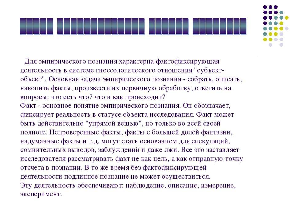 Для эмпирического познания характерна фактофиксирующая деятельность в системе...