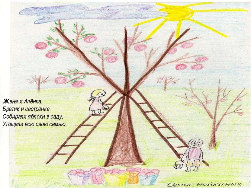 Женя и Алёнка, Братик и сестрёнка Собирали яблоки в саду, Угощали всю свою се...