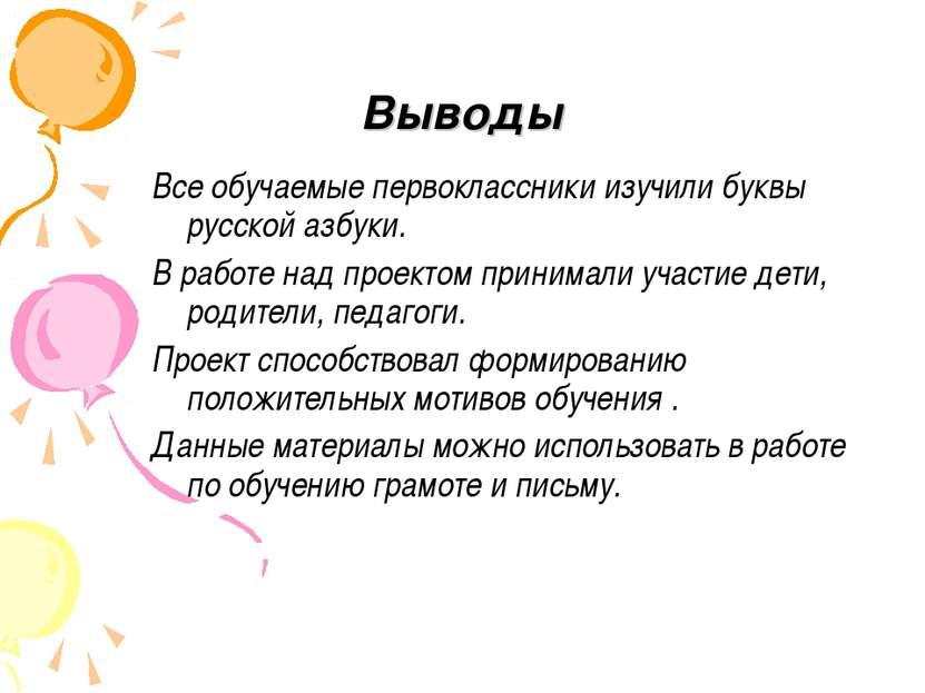 Выводы Все обучаемые первоклассники изучили буквы русской азбуки. В работе на...