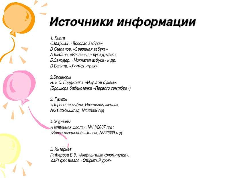 Источники информации 1. Книги С.Маршак .«Веселая азбука» В Степанов. «Зверина...