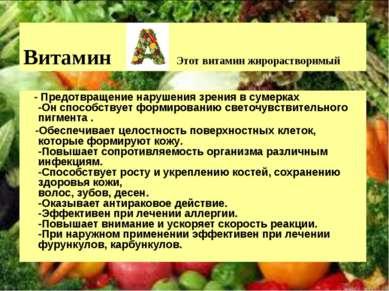 Витамин Этот витамин жирорастворимый - Предотвращение нарушения зрения в суме...