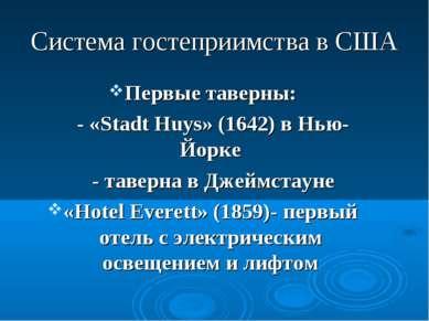 Система гостеприимства в США Первые таверны: - «Stadt Huys» (1642) в Нью-Йорк...