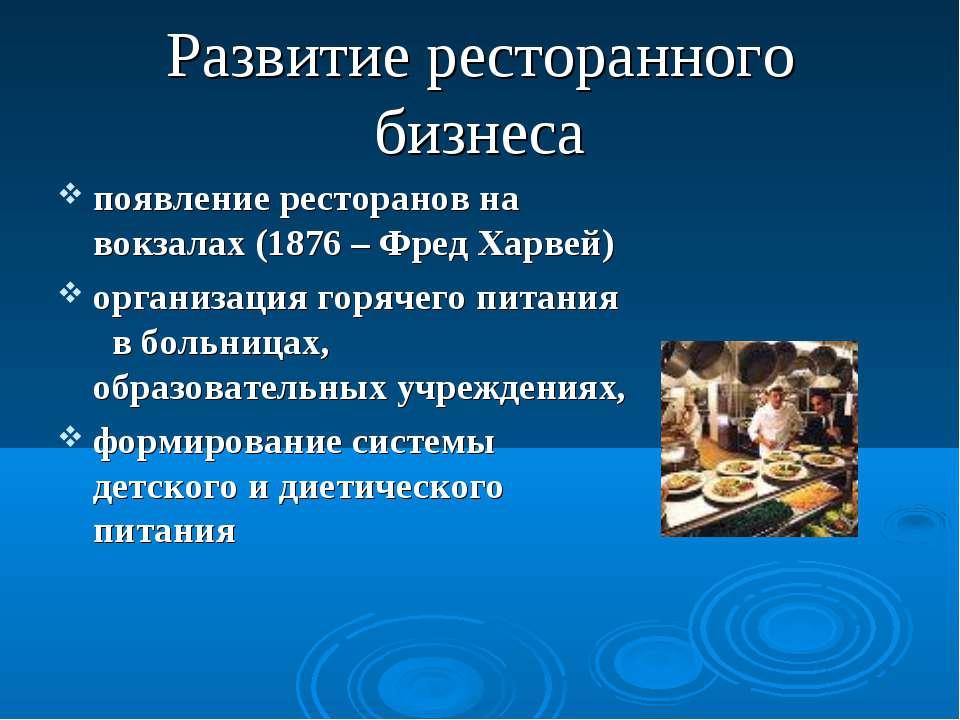 Развитие ресторанного бизнеса появление ресторанов на вокзалах (1876 – Фред Х...