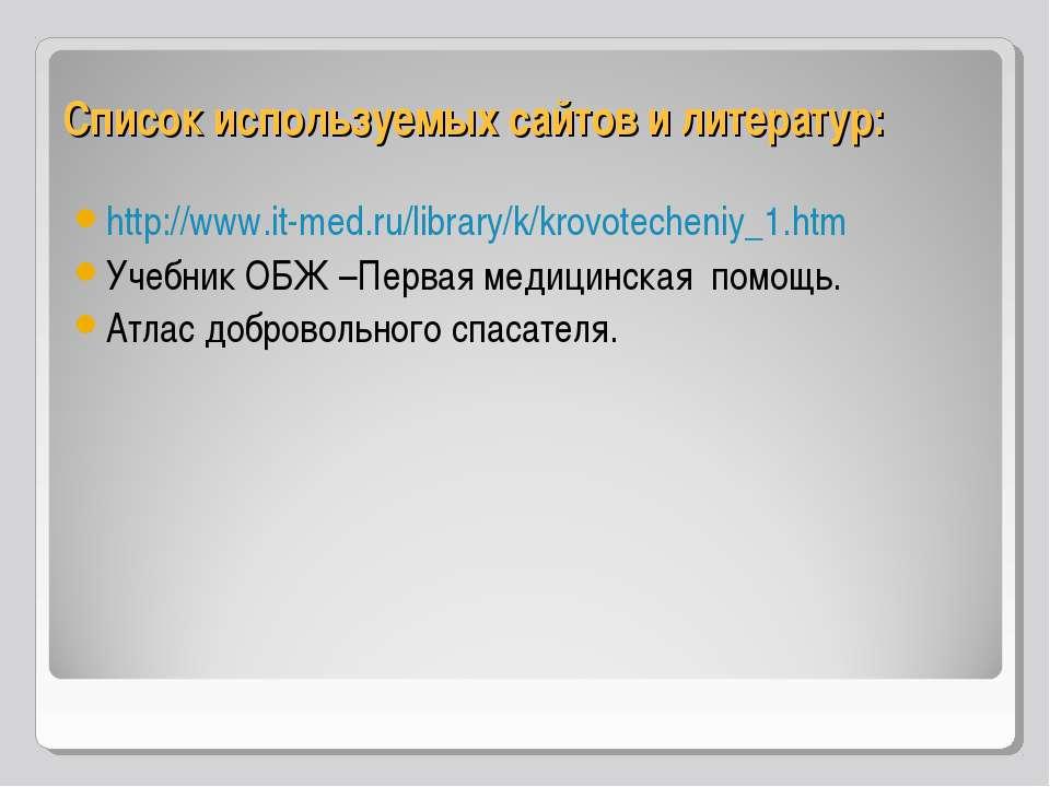 Список используемых сайтов и литератур: http://www.it-med.ru/library/k/krovot...
