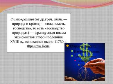 Физиокра тия(отдр.греч.φύσις— природа иκράτος— сила, власть, господство...