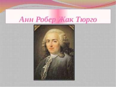 Анн Робер Жак Тюрго