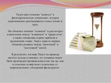 """Тюрго ввел понятие """"капитал"""" в физиократическую концепцию, которая первоначал..."""