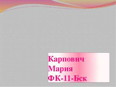 Карпович Мария ФК-11-Бск