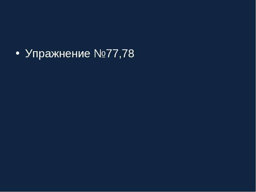 Упражнение №77,78