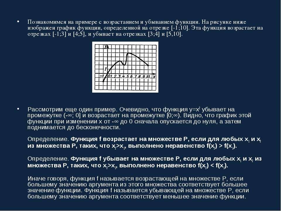 Познакомимся на примере с возрастанием и убыванием функции. На рисунке ниже и...