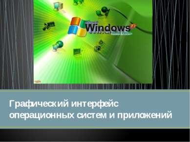 Графический интерфейс операционных систем и приложений