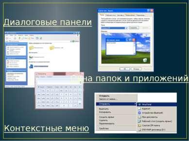 Диалоговые панели Окна папок и приложений Контекстные меню