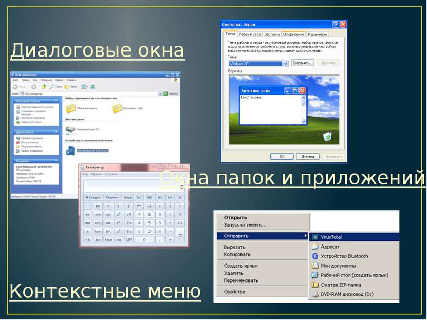 Диалоговые окна Окна папок и приложений Контекстные меню