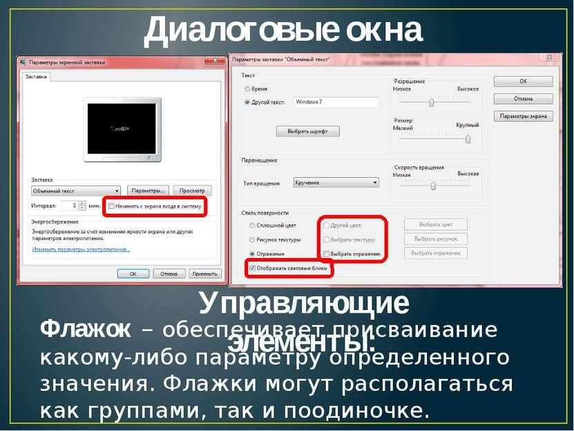 Диалоговые окна Флажок – обеспечивает присваивание какому-либо параметру опре...