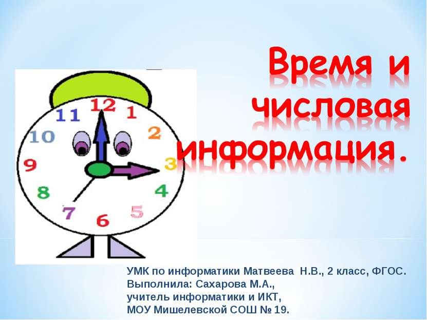 УМК по информатики Матвеева Н.В., 2 класс, ФГОС. Выполнила: Сахарова М.А., уч...