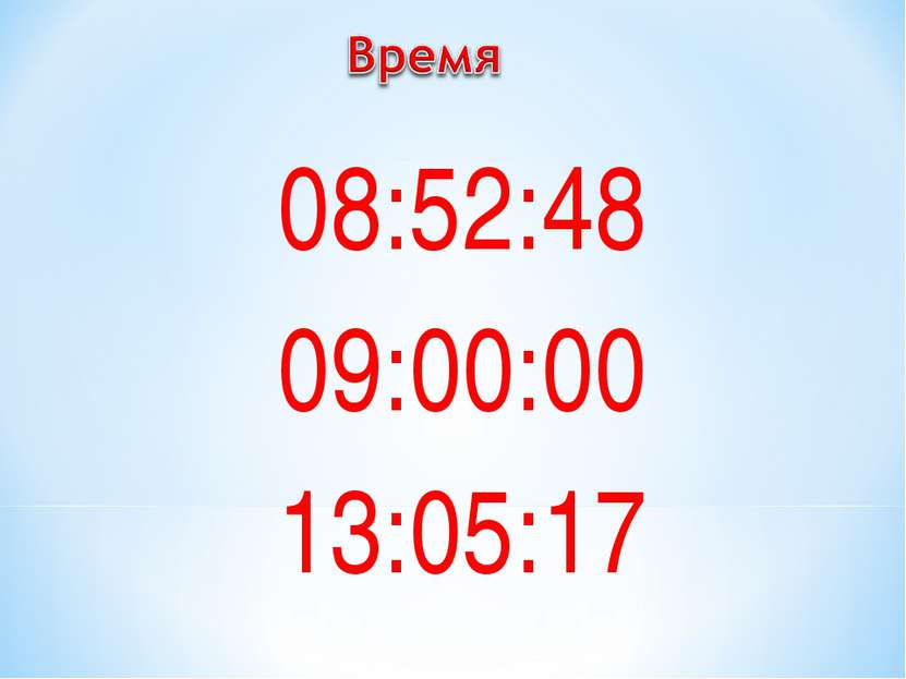 08:52:48 09:00:00 13:05:17