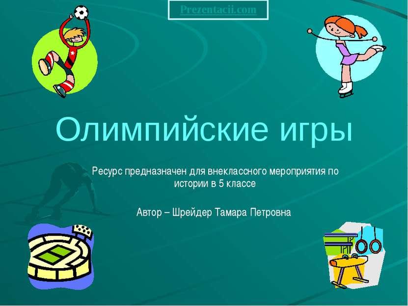 Олимпийские игры Ресурс предназначен для внеклассного мероприятия по истории ...