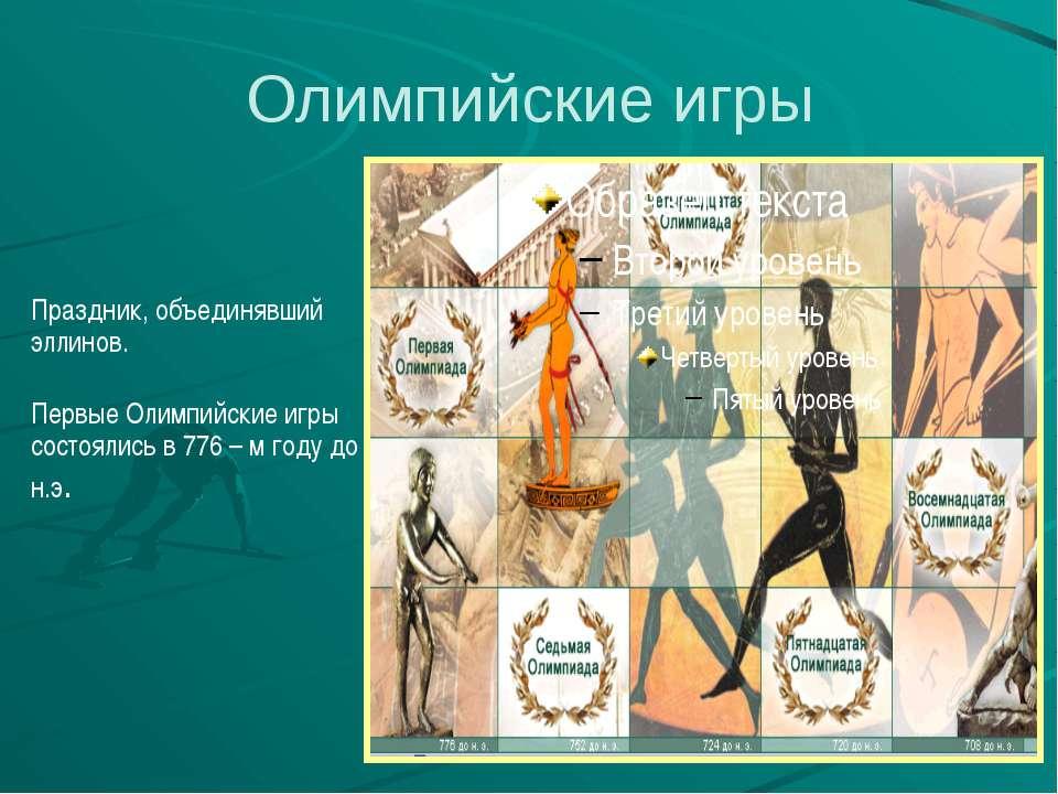 Праздник, объединявший эллинов. Первые Олимпийские игры состоялись в 776 – м ...