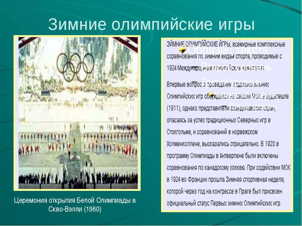 Зимние олимпийские игры Церемония открытия Белой Олимпиады в Скво-Вэлли (1960)