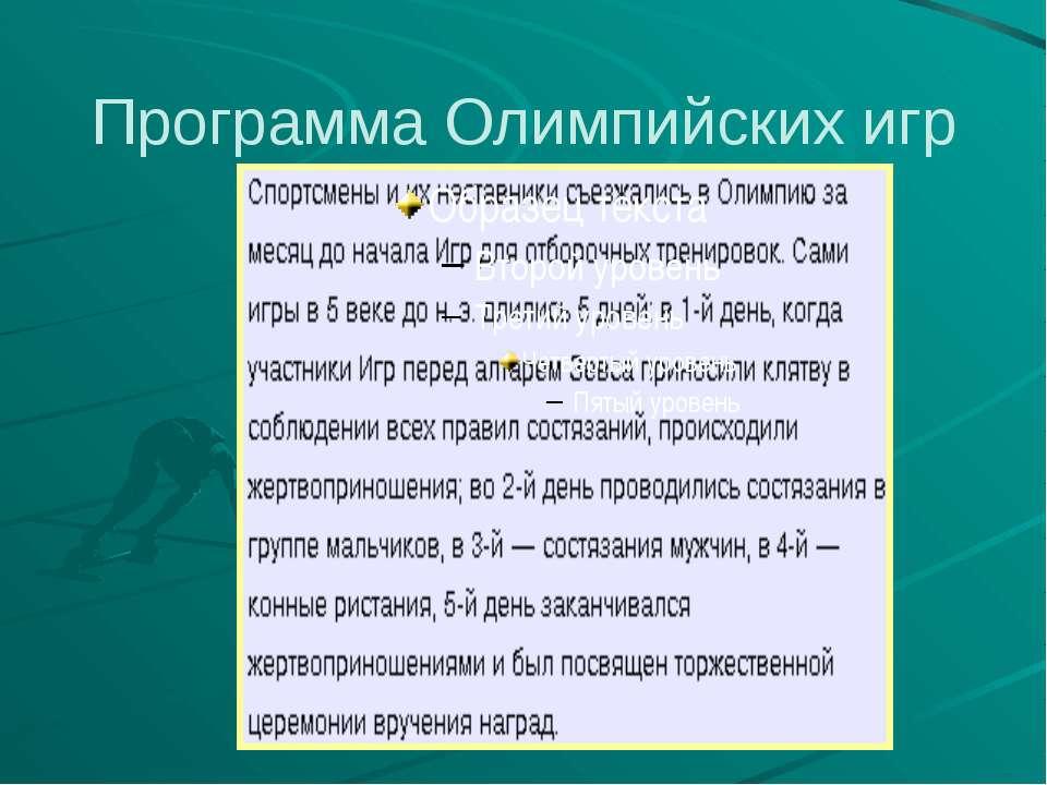 Программа Олимпийских игр