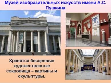 Музей изобразительных искусств имени А.С. Пушкина Хранятся бесценные художест...