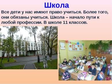Школа Все дети у нас имеют право учиться. Более того, они обязаны учиться. Шк...